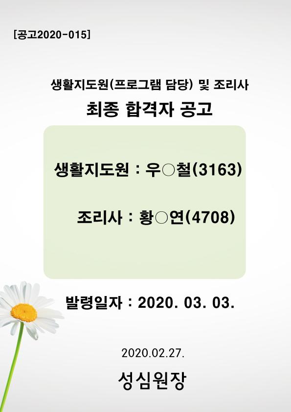 2020-15공고(합격자).jpg